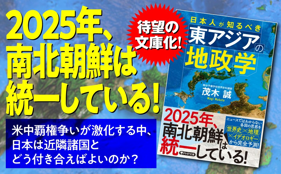 2025年 南北朝鮮 統一 ニュース 各国 思惑 世界史 地理 イデオロギー 完全 予測 米中覇権争い 激化 日本 近隣諸国 待望 文庫化