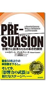 PRE-SUASION 影響力の武器 チャルディーニ