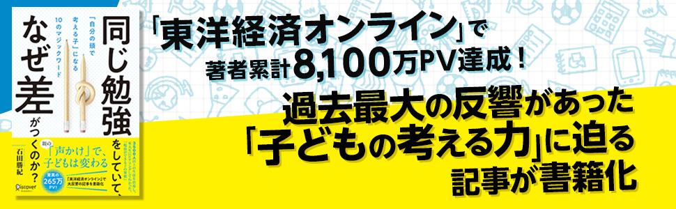 「東洋経済オンライン」で著者累計8,100万PV達成!