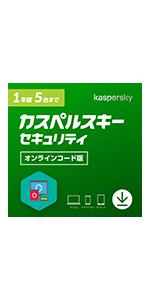 カスペルスキー セキュリティ 1年5台(オンラインコード版)