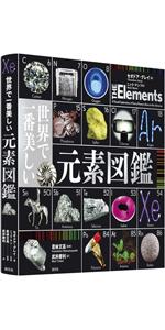 世界で一番美しい元素図鑑 分子図鑑 化学反応図鑑