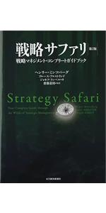 戦略サファリ 第2版