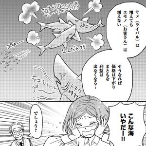マンガこれいったい4.jpg