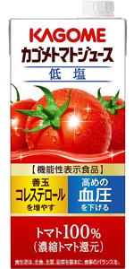 カゴメ トマトジュース(低塩)