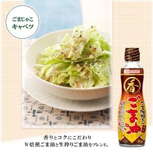 AJINOMOTO 味の素 J-オイルミルズ  Jオイル ごま油 ごまあぶら 純正 ごま好きのごま油 ごま 香り コク W焙煎 生搾り 中華 健康油 セサミン ナムル