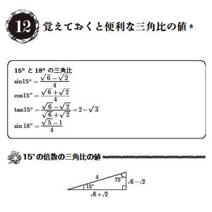 高校の数学4.jpg