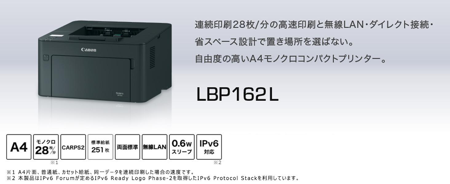 LBP162L_TOP大
