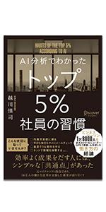 トップ5%社員の習慣 トップ5パーセント 社員 習慣