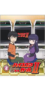 【Amazon.co.jp限定】ハイスコアガールII STAGE2 (初回仕様版)(全巻購入特典:特典CDシリアルコード付) [DVD]