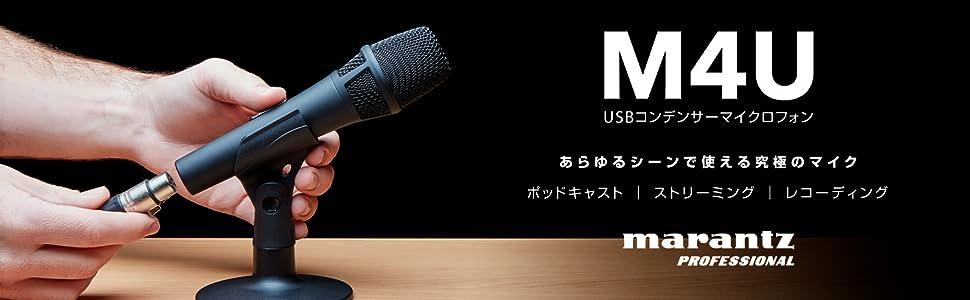 PCマイク,コンデンサーマイク,Sony,MPM1000U,マランツプロ,Maranz Professional,M4U,USBマイク,PCV80U ECM-PCV80U,ソニー