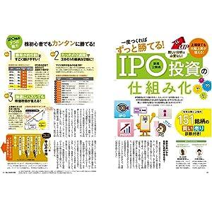IPO投資