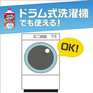 ドラム式洗濯機にも使える