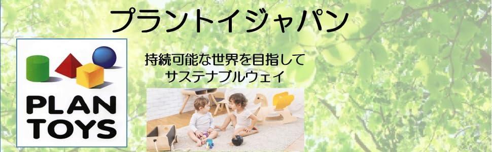 プラントイジャパンTOPバナー