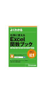 仕事に使えるExcel関数ブック