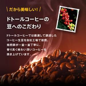 ドトールコーヒーの豆へのこだわり