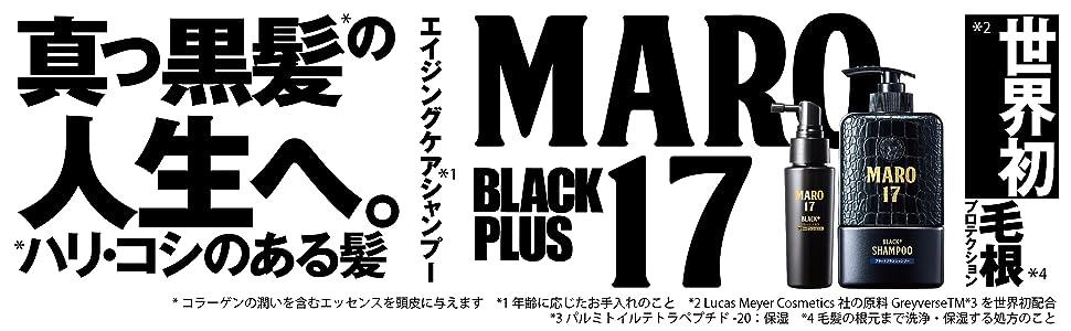 MARO17 블랙 플러스 시리즈