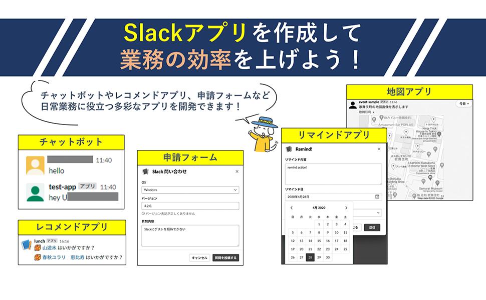 アプリ slack