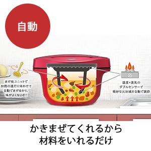 ホットクック 無水鍋 自動調理