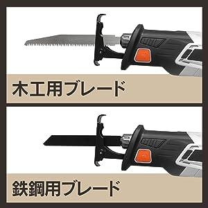 2種類の刃で様々な用途に対応
