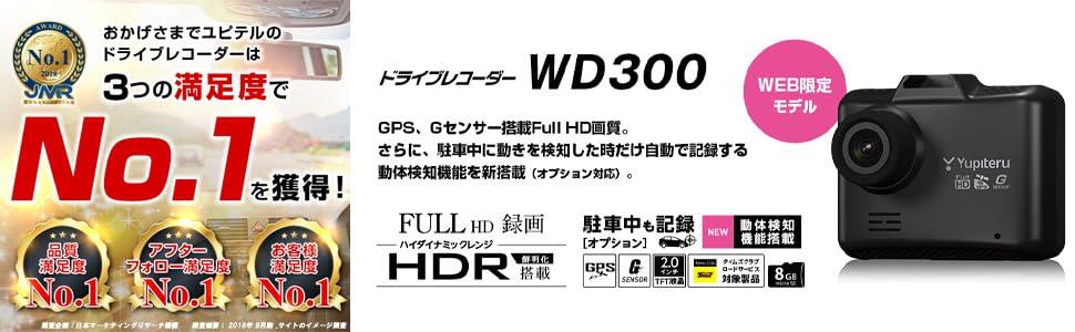 WD300_JMR_main_ver1
