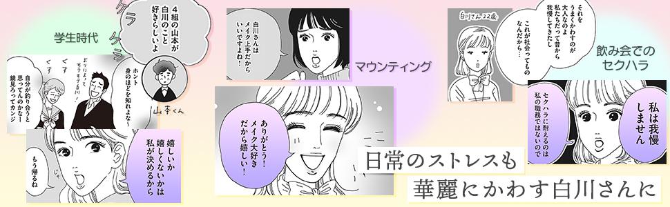 メンタル強め美女白川さん (メディアファクトリーのコミックエッセイ)