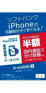 ソフトバンク 格安シム 電話