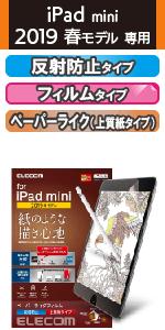 iPad mini 液晶保護フィルム