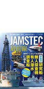 テクノロジー 潜水 海 JAMSTEC ジャムステック 海洋 探査 地質学 地学 ちきゅう 科学 図鑑 マントル しんかい2000 しんかい6500 深海 サイエンス 貝方士 英樹 かいほし ひでき