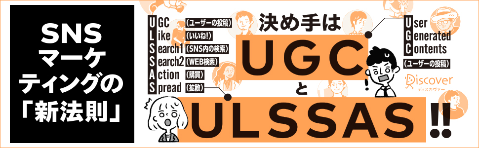 決め手は、UGCとULSSAS!!