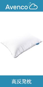 枕 高反発枕 寝具 まくら