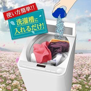 使い方はとっても簡単!洗濯槽に入れるだけ