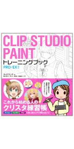 CLIP STUDIO PAINTトレーニングブック PRO/EX対応