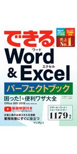 できる Word&Excel パーフェクトブック 困った!&便利ワザ大全 Office 365/2019/2016/2013対応