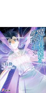 魔法科高校の劣等生(31) 未来編 (電撃文庫)