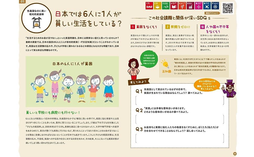 SDGs 未来の授業