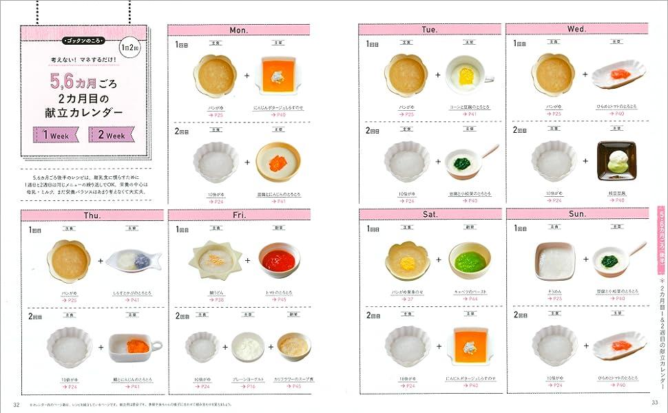献立カレンダー 離乳食カレンダー レシピ 後半