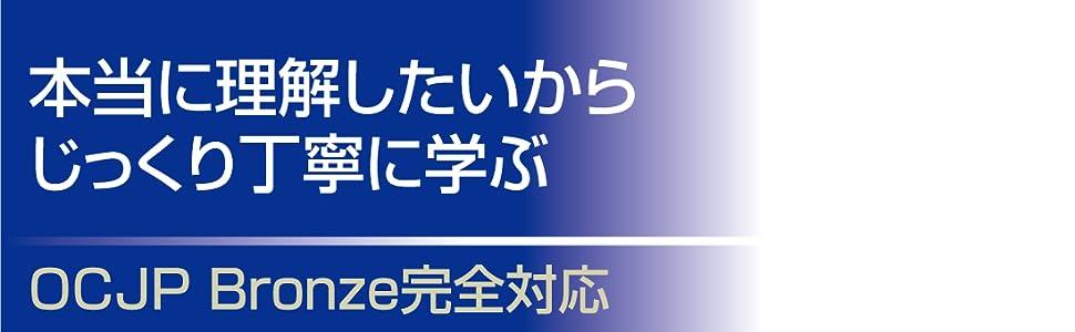Java 独学 独習 学習 教科書 入門 学生 プログラミング 試験対策 授業 Windows Mac OCJP Bronze