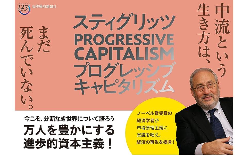 スティグリッツ プログレッシブ キャピタリズム 中流 経済学 万人を豊かに 東洋経済 分断なき世界 クルーグマン ピケティ 主流派経済学 進歩的資本主義 ノーベル賞 年収 格差 失業 生活水準