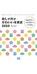 おしゃれでかわいい年賀状2020