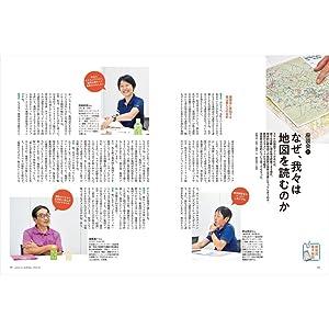 山と溪谷2019年9月号「紙地図と電子地図」