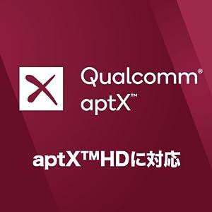 aptX HDに対応