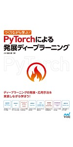 PyTorch,ディープラーニング