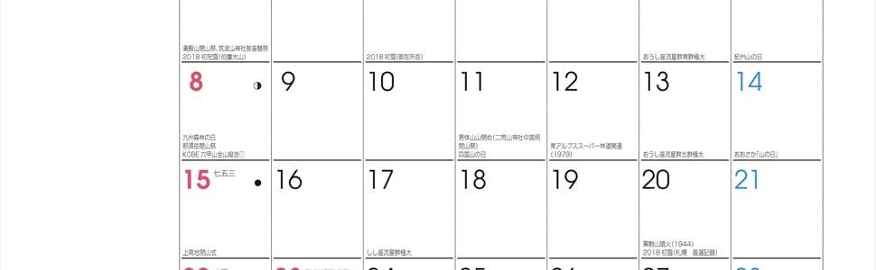 カレンダー2020 日本百名山