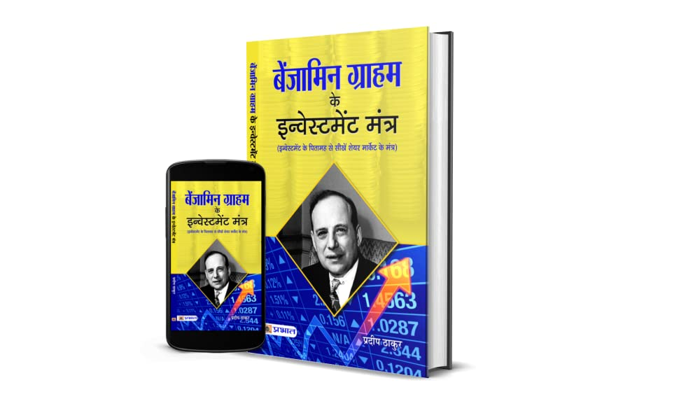 Benjamin Graham ke Investment Mantra by  Pradeep Thakur
