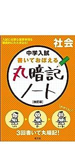 中学入試 書いておぼえる 丸暗記ノート社会 改訂版