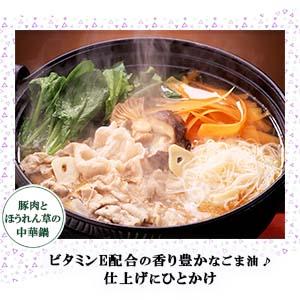 AJINOMOTO 味の素 J-オイルミルズ  J-オイル ごま油 調合ごま油 ごま 中華 健康油 ビタミンE キャノーラ油 ナムル 韓国料理