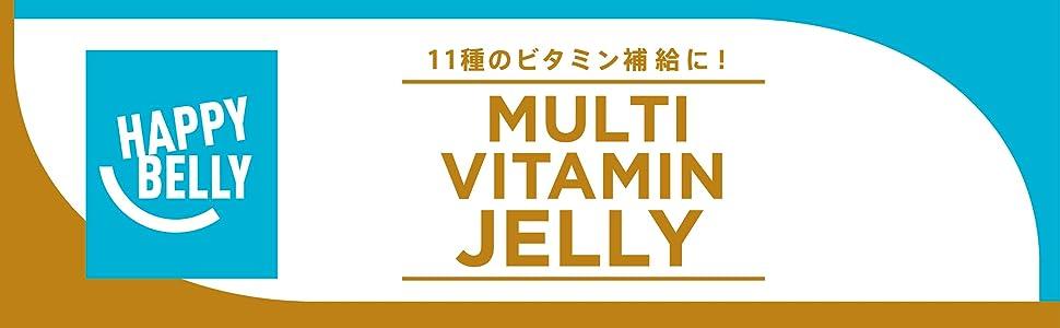 [Amazonブランド]Happy Belly マルチビタミンゼリー グレープフルーツ味