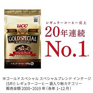 家淹れコーヒー,UCC,ゴールドスペシャル,ゴスペ,ブレンド,ドリップ,コーヒー豆,粉,レギュラーコーヒー