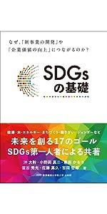 SDGs 基礎 未来 17 ゴール 第一人者 SDGs