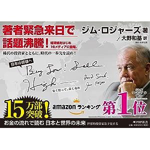【日本の皆様へ】  Buy Low! Sell Highーーー(安く買って、高く売れ)    稀代の投資家とともに、時代の一歩先を読め!